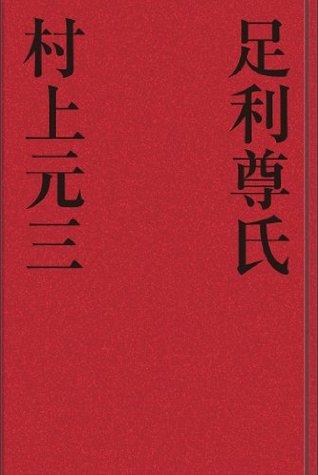 足利尊氏 (歴史小説) 村上元三