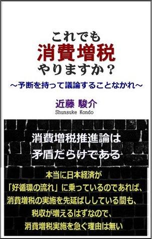 koredemo shouhizouzei yarimasuka Shunske Kondo