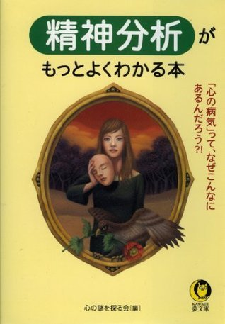 精神分析がもっとよくわかる本 「心の病気」って、なぜこんなにあるんだろう?! (KAWADE夢文庫) 心の謎を探る会