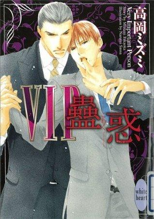 VIP 蠱惑  by  高岡 ミズミ