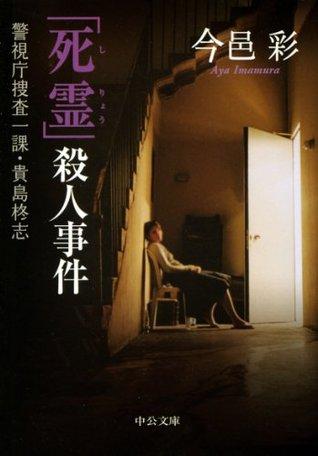 「死霊」殺人事件 警視庁捜査一課・貴島柊志 Aya Imamura