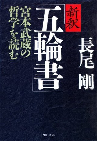 新釈「五輪書」 宮本武蔵の哲学を読む (PHP文庫) 長尾剛