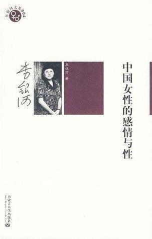 中国女性的感情与性 (李银河文集) 李银河