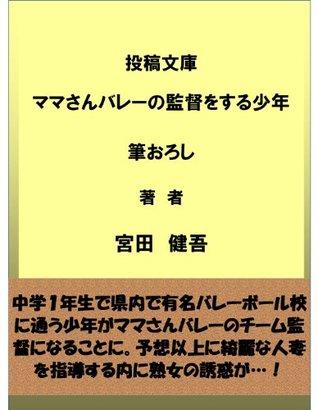 toukoubunkomamasanbareenokantokuwosurushounenfudeorshi (toukooubunku)  by  miyatakengo