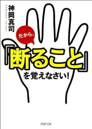 だから、「断ること」を覚えなさい! (PHP文庫)  by  神岡 真司