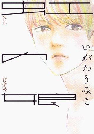 虹の娘 (FEEL COMICS)  by  いがわうみこ
