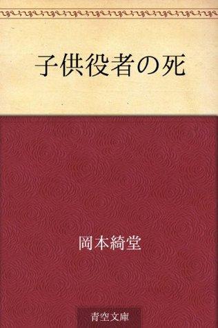 Kodomo yakusha no shi  by  Kidō Okamoto