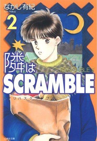 隣はSCRAMBLE 2 (白泉社文庫)  by  なかじ有紀