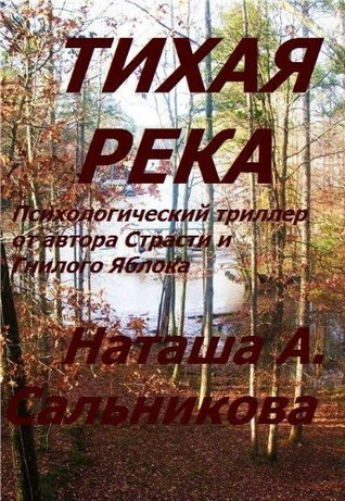The quiet River  by  Natasha A. Salnikova
