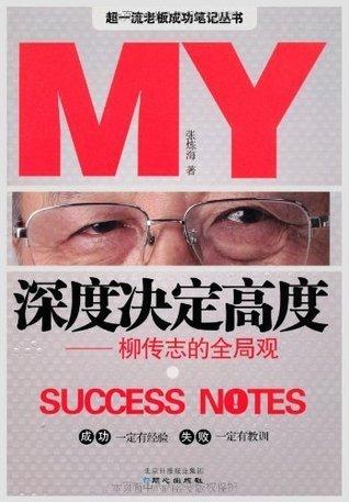 深度决定高度:柳传志的全局观 (超一流老板成功笔记丛书)  by  张炼海