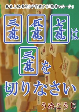 357ha3wokirinasai-Mahjong jyiukyuusyadakegajissensuru kyousyanorule-  by  umekouji