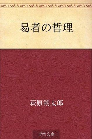 Ekisha no tetsuri  by  Sakutaro Hagiwara