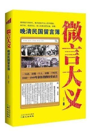 微言大义:晚清民国留言簿  by  纪陶然