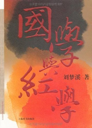 国学与红学  by  刘梦溪