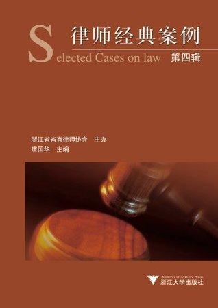 律师经典案例(第4辑) (Chinese Edition) 浙江省省直律师协会