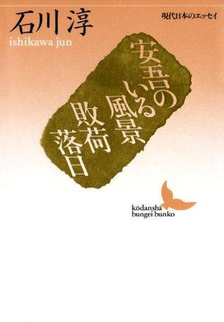 安吾のいる風景 敗荷落日 現代日本のエッセイ (講談社文芸文庫) 石川淳
