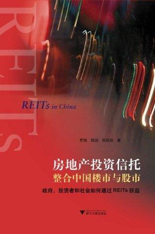 政府投资者和社会如何通过REITs获益:房地产投资信托整合中国楼市与股市 罗旭