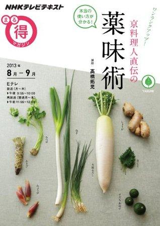 ワンランクアップ! 京料理人直伝の薬味術 (NHKまる得マガジン)  by  高橋拓児