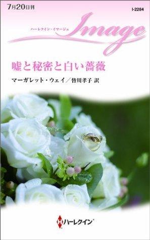 嘘と秘密と白い薔薇 (ハーレクイン・イマージュ)  by  マーガレット ウェイ