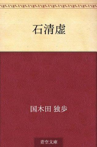 Sekiseikyo  by  Doppo Kunikida