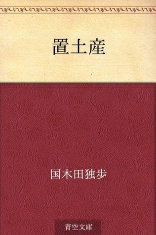 Okimiyage  by  Doppo Kunikida