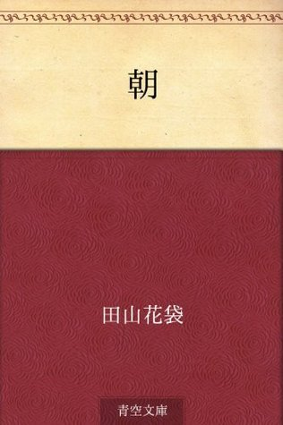 Asa Katai Tayama