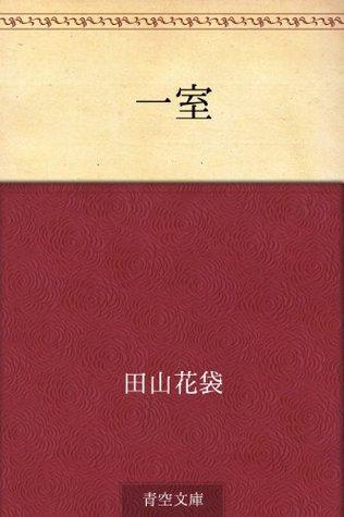 Isshitsu  by  Katai Tayama