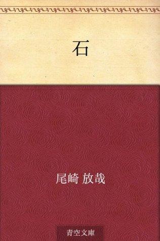 Ishi  by  Ozaki Hôsai