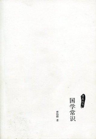 国学常识/博库丛刊 曹伯韩