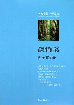 Walk in the Moonlight : Writer Recipient of the Mao Dun literary award and the Lu Xun Literature Award  by  ZiJian Chi