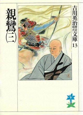 親鸞(三) (吉川英治歴史時代文庫) Eiji Yoshikawa