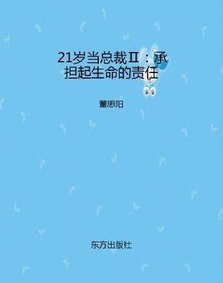 21岁当总裁Ⅱ:承担起生命的责任 董思阳