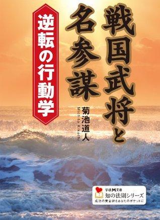 戦国武将と名参謀 逆転の行動学 (知の法則シリーズ) 菊池 道人