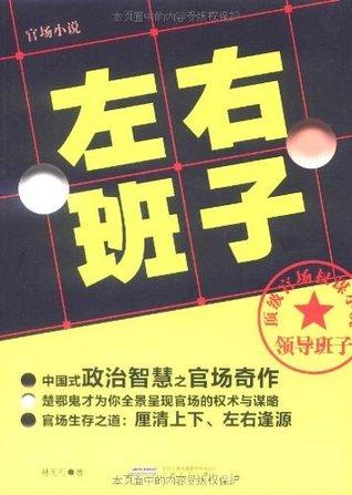 左右班子(官场小说)  by  林可行