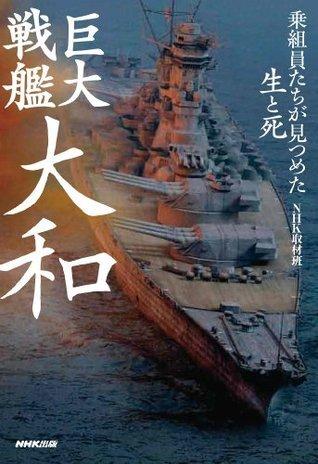 巨大戦艦 大和 乗組員たちが見つめた生と死  by  NHK取材班