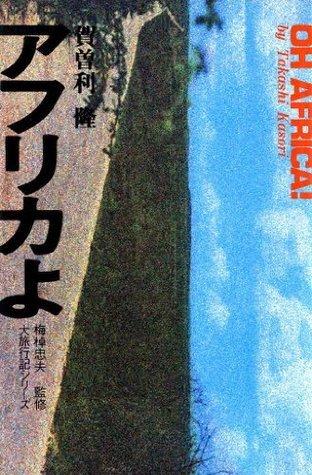 Oh Africa 1968-69 : eBook New Edition Takashi Kasori