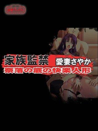 家族監禁 愛妻さやか 【全巻パック】 (【公式】妄想ブックス)  by  神無月製作所
