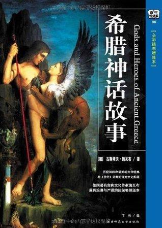 希腊神话故事(全彩插图增修本) 古斯塔夫·施瓦布