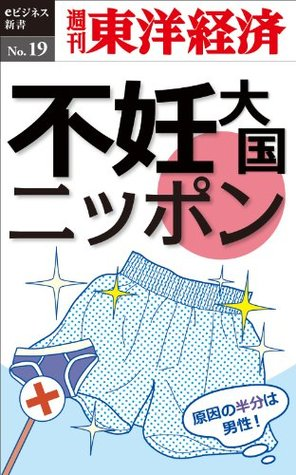 不妊大国ニッポン_週刊東洋経済eビジネス新書No.19 週刊東洋経済編集部