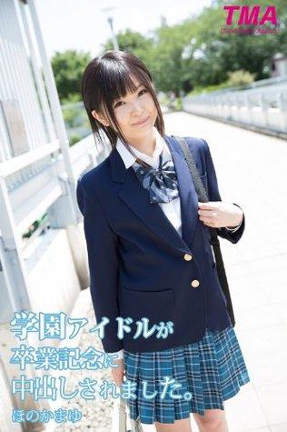 学園アイドルが卒業記念に中出しされました。 ほのかまゆ (TMA)  by  TMA