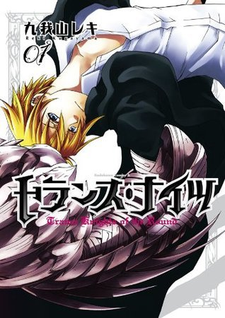 トランス・ナイツ(1) (角川コミックス・エース) (Japanese Edition)  by  九我山 レキ