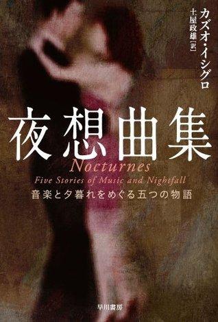 夜想曲集 Kazuo Ishiguro