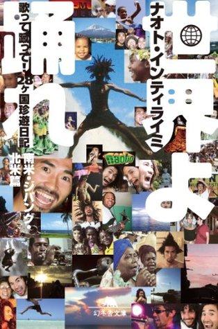 世界よ踊れ 歌って蹴って! 28ヶ国珍遊日記 南米・ジパング・北米篇  by  ナオト・インティライミ