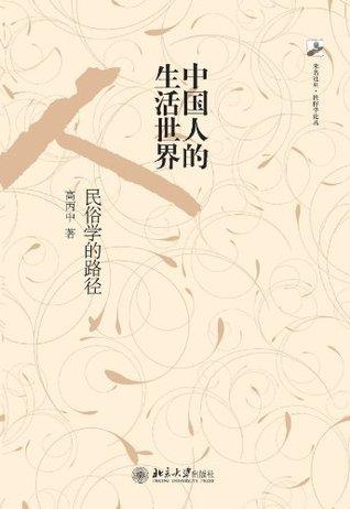 中国人的生活世界:民俗学的路径 (未名社科·民俗学论丛)  by  高丙中