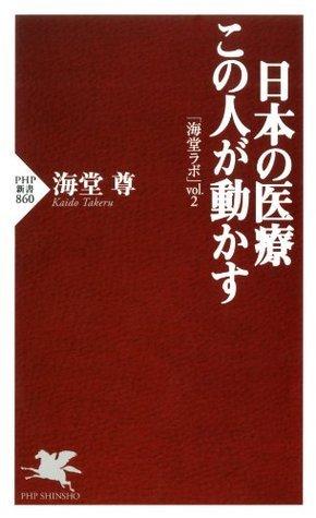 日本の医療 この人が動かす「海堂ラボ」vol.2 (PHP新書) 海堂 尊