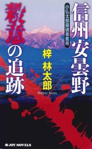 信州安曇野 殺意の追跡 (ジョイ・ノベルス)  by  梓 林太郎