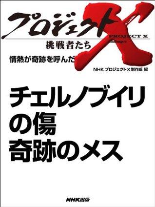 「チェルノブイリの傷 奇跡のメス」 _情熱が奇跡を呼んだ (プロジェクトX~挑戦者たち~)  by  NHK「プロジェクトX」制作班