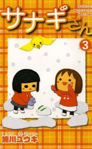 サナギさん 3 (少年チャンピオン・コミックス)  by  施川ユウキ