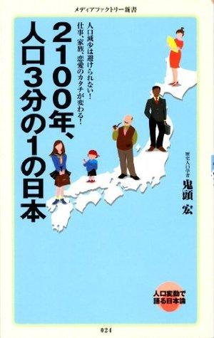 2100年、人口3分の1の日本 (メディアファクトリー新書)  by  鬼頭宏(歴史人口学者)