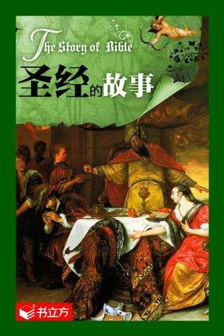 圣经的故事 (书立方(第2辑)) (Chinese Edition) 房龙